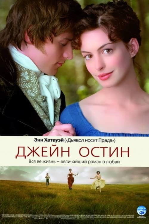 Jane Austen film