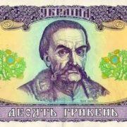 10 Ukraine Hryvnias