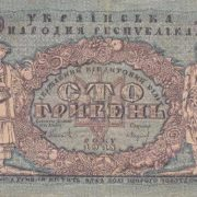 Ukrainian 100 hryvnias note, 1918, front side