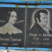 Memorial plaques in the village of Verkhovna