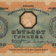 500 hryvnias