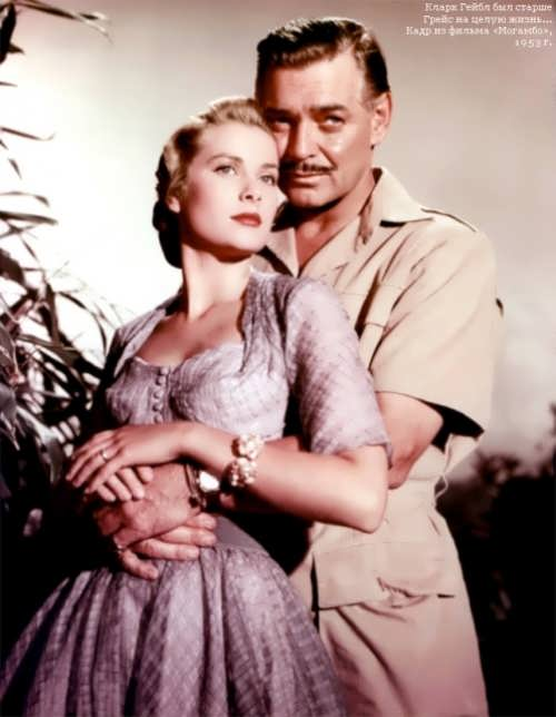 Clark Gable and Grace Kelly