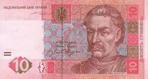 Ukraine Hryvnias