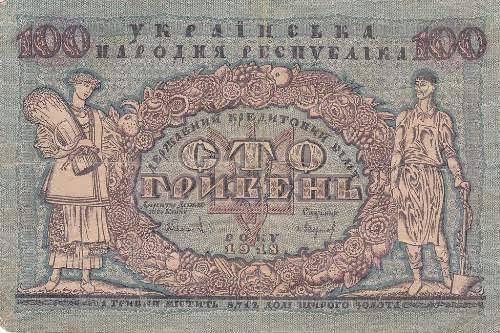 Ukrainian 100 hryvnias note, 1918, front side