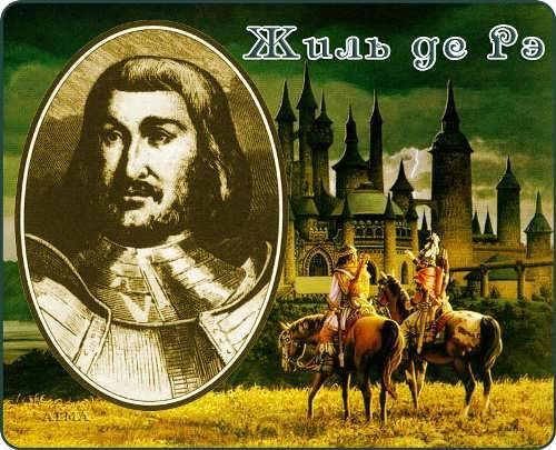 Gilles de Rais - Bluebeard
