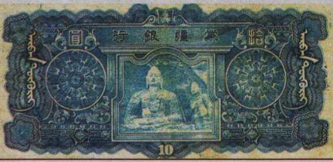 Statue of Buddha Shakyamuni on the Chinese 10 yuan of 1944
