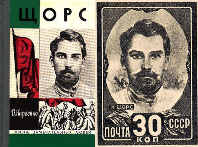 Post stamp dedicated to Nikolai Shchors