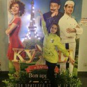 Alina in the cinema