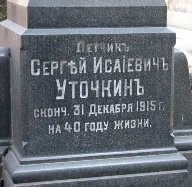 Aviator Sergei Utochkin. Tombstone