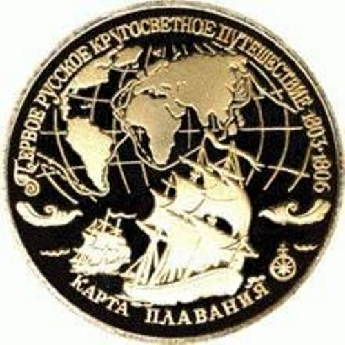 Coin dedicated to the first Russian circumnavigation